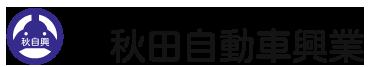 秋田自動車興業